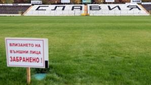 """Нови настилки за основните терени на стадион """"Славия"""""""