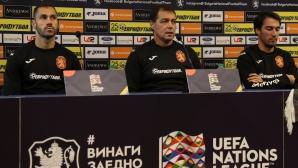 Пресконференция на българския национален отбор преди срещата с Кипър