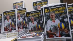 """Представяне на книгата на Димитър Златанов """"Да докоснеш върха"""""""