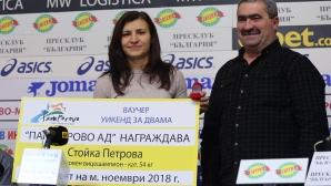 Наградиха Стойка Петрова за спортист на месец ноември