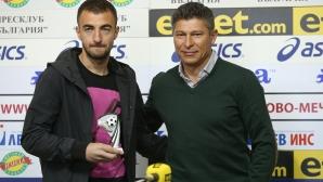 Наградиха Даниел Младенов за играч на 26-ти кръг
