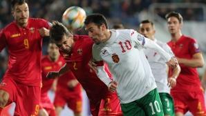България - Черна гора част I