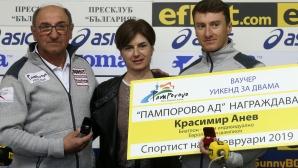 Анев и Фъртунов - Спортист и треньор №1 на февруари