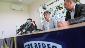 Пресконференция на ръководството на ФК Верея за изваждане на клуба от Първа лига