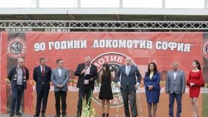 90 години Локомотив София