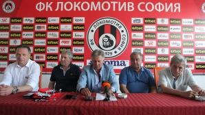Пресконференция на Локомотив София преди началото на новият сезон