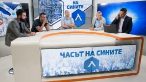 """""""Часът на сините"""" с гости Тити Папазов, Степан Хиндлиян и Владимир Иванов"""