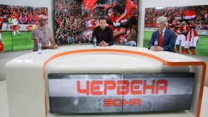 """Червена зона"" с гости Валентин Михов и Христо Бонински"