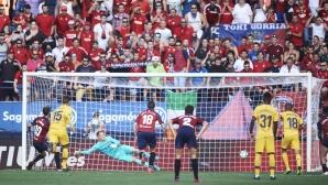 Осасуна - Барселона 2:2