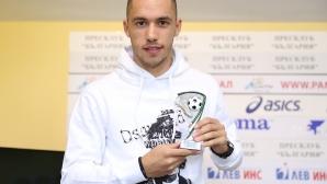 Наградиха Станислав Иванов за играч на 10-ти кръг