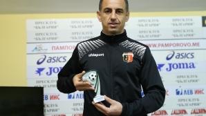 Наградиха Георги Илиев за играч номер 1 на 11-и кръг