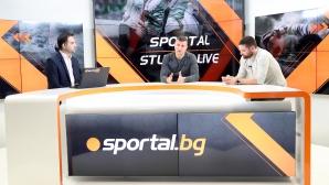 """Костадин Ангелов и Христо Христов гостуват в """"Sportal Studio Live"""""""