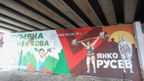 Откриха нов култов графит на най-добрата българка състезателка по гребане Румяна Нейкова и безспорния хегемон в щангите Янко Русев