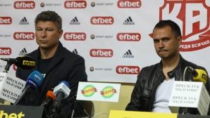 Красимир Балъков и Красимир Петров преди мача с Ботев (Враца)