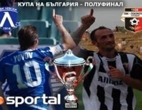 Има ли сили Локо (Пловдив) да спре Левски по пътя към дубъла