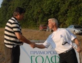 В Приморско започва изграждането на уникален голф комплекс