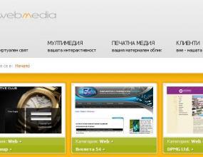 WebMedia с първата лизингова програма за създаване на уеб сайтове