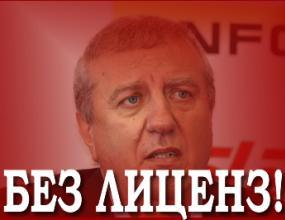 """Официално: ЦСКА е без лиценз, изхвърлят ги във """"В"""" Група"""