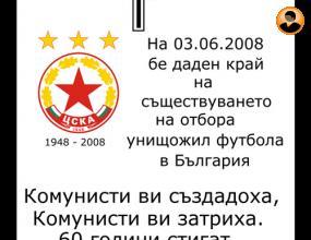 ЦСКА бе погребан!
