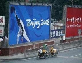 Олимпийският телевизионен център в Пекин бе евакуиран