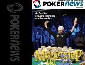 Брой #3 на безплатното списание PokerNews