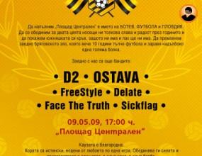 """Рок-концерт в събота за """"Свободен Ботев"""" от Христолов"""