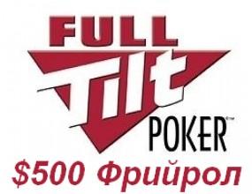 $500 фрийрол сериите във Full Tilt  продължават до края на Юни