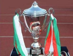 Резултати, Купа на България, I-ви кръг