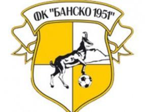 Банско: Биха ни за купата, защото се помислихме за голям отбор
