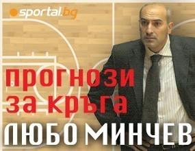 Любо Минчев: Лукойл ще победи Левски в дербито на XV кръг (видео)