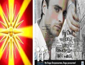 """Македонци изтрещяха - Бербатов бил """"наjдобар македонски фудбалер"""""""