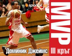 Доминик Джеймс - MVP на III кръг на НБЛ