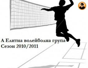 18 отбора ще се състезават в А Елитна Волейболна Група