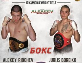 Рибчев стана международен шампион по бокс