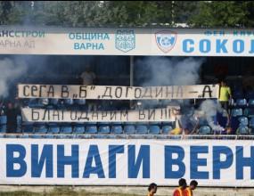 """Спартак (Варна) влезе в """"Б"""" група"""