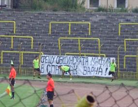 Агитката на Спартак (Вн) протестира и в Пловдив