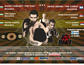 100 билета на промоция за боксовата галавечер на 18 май