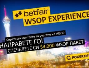 PokerNews фрийрол с награда $4,000 WSOP пакет и $200 кеш ви очаква в Betfair Poker