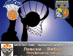 БНТ излъчва полуфиналната среща Левски – Ямбол