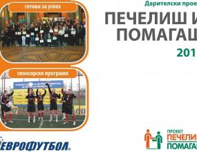 """""""Еврофутбол"""" изпраща официално спортните си таланти за 2012 година"""