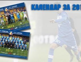 Календарите на Левски за 2013 година (снимка)