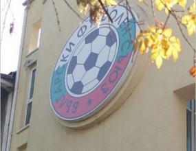 БФС наложи сериозни наказания за тежки нарушения в регионалния футбол