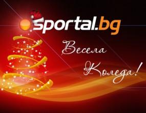 Sportal.bg ви пожелава Весела Коледа!