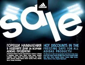 Горещи намаления в ледените дни за всички Adidas продукти