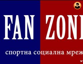 FanZone.bg Спортната социална мрежа на България