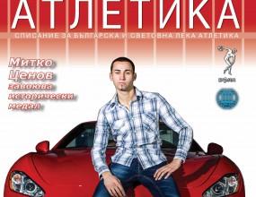 """Митко Ценов позира с """"Мазерати"""" за корицата на списание """"Атлетика"""""""