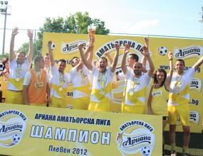 Плевен чака своя ред в Ариана Аматьорска Лига 2013