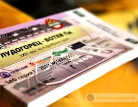 Ботев Пд получи 600 билета за гостуването в Разград