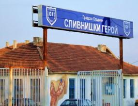 Бит съдия прекрати бараж за U19 в Сливница