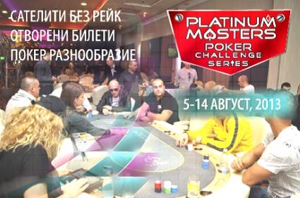 """В Platinum Masters 2013 почваме със сателити без рейк и """"отворени"""" билети"""